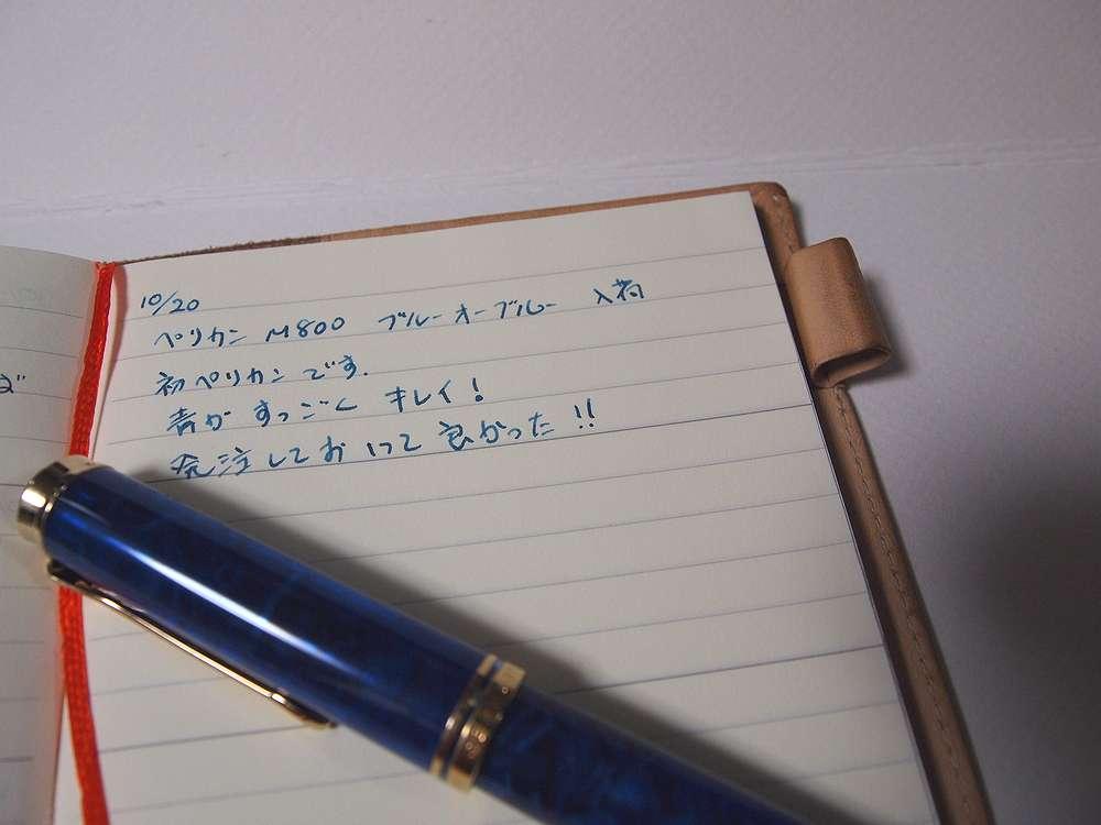 Pelikan M800 【blue o' blue】書いてみた。